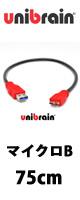 Unibrain(��˥֥쥤��) / �������Ǿ�NO.1�� USB�����֥� [75cm] (ver.3.0)���ޥ�����B